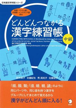 japanese-language-teaching-materials-2
