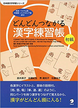 japanese-language-teaching-materials